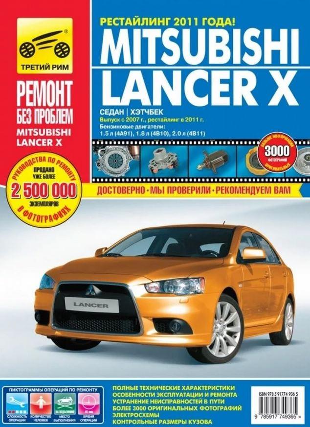 Книга MITSUBISHI LANCER X (Мицубиси Лансер Х) с 2007 и с 2011 Руководство по ремонту в цветных фотографиях