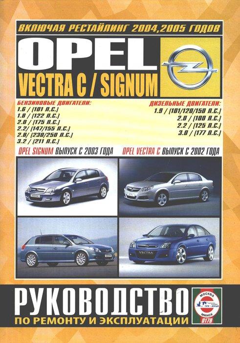 OPEL SIGNUM с 2003 и с 2005 / VECTRA C с 2002 и с 2004 бензин / дизель Пособие по ремонту и эксплуатации