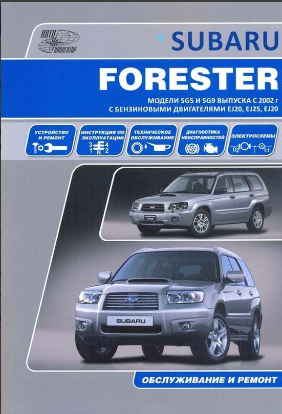 Книга SUBARU FORESTER (СУБАРУ ФОРЕСТЕР) 2002-2008 бензин Пособие по ремонту и эксплуатации