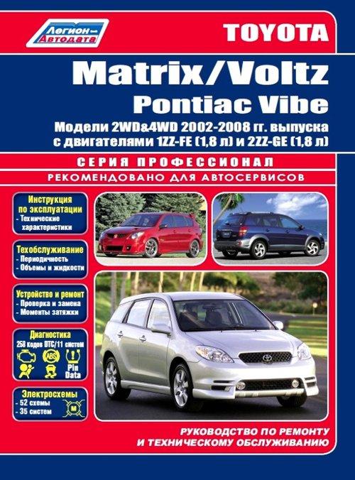 TOYOTA COROLLA / MATRIX 2002-2008 бензин Книга по ремонту и эксплуатации