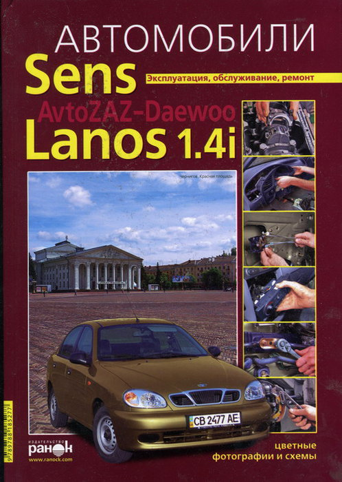 DAEWOO LANOS с 1997 бензин Пособие по ремонту и эксплуатации