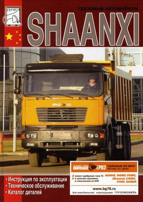 SHAANXI Инструкция по эксплуатации и техобслуживанию + Каталог деталей