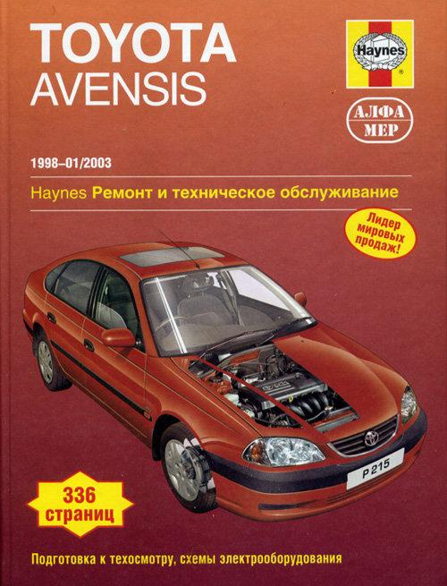Инструкция TOYOTA AVENSIS 1998-2003 бензин Пособие по ремонту и эксплуатации