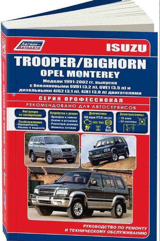 Книга ISUZU TROOPER, BIGHORN / OPEL MONTEREY (Исузу Трупер) 1991-2002 бензин / дизель Пособие по ремонту и эксплуатации