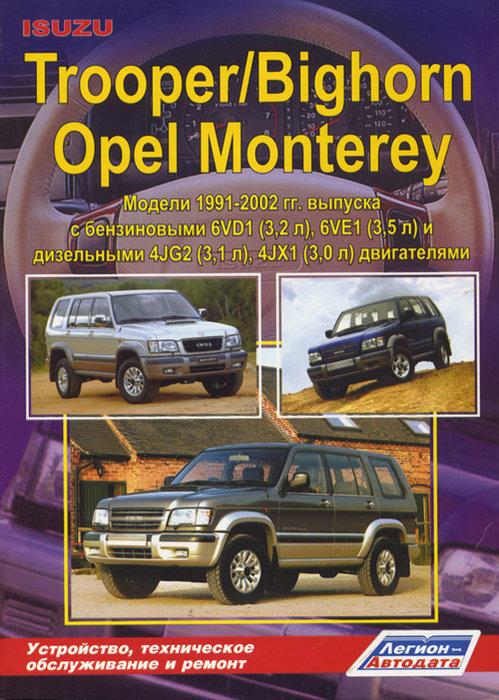 ISUZU BIGHORN / TROOPER / OPEL MONTEREY 1991-2002 бензин / дизель Пособие по ремонту и эксплуатации