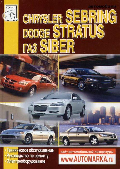 CHRYSLER SEBRING / DODGE STRATUS (Крайслер Себринг) 2000-2006, ГАЗ SIBER с 2008 бензин Книга по ремонту и эксплуатации