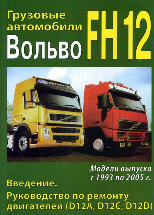 VOLVO FH12 1993-2005 Том 1 Двигатели