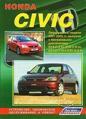 HONDA CIVIC 2001-2005 бензин Пособие по ремонту и эксплуатации