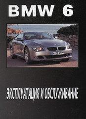 BMW серия 6 Мануал по техническому обслуживанию