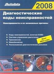 Диагностические коды неисправностей 2008. 2 части