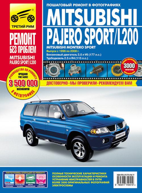 MITSUBISHI PAJERO SPORT / L200 / MONTERO SPORT 1996-2008 бензин / турбодизель Руководство по ремонту в цветных фотографиях