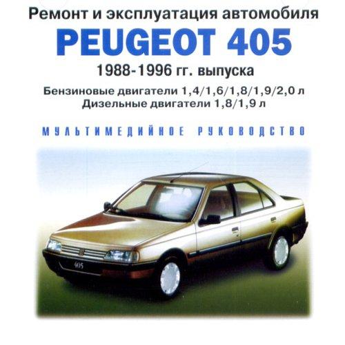 CD PEUGEOT 405 1988-1996 бензин / дизель