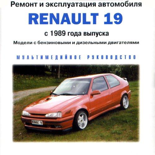 CD RENAULT 19 с 1989 бензин