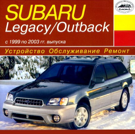 CD SUBARU LEGACY / OUTBACK (2 CD) 1999-2003 бензин