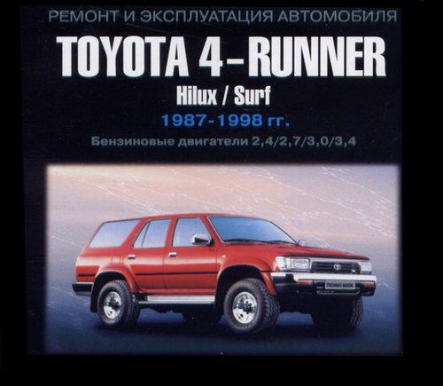 CD TOYOTA 4RUNNER HILUX / SURF 1987-1998 бензин