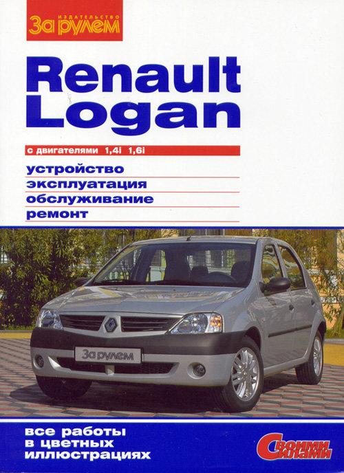 RENAULT LOGAN с 2004 бензин Пособие по ремонту и эксплуатации цветное