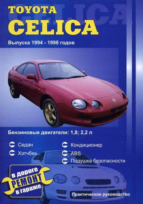 TOYOTA CELICA 1994-1998 бензин Пособие по ремонту и эксплуатации