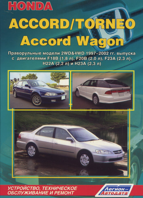 HONDA ACCORD / ACCORD WAGON / TORNEO 1997-2002 бензин Руководство по ремонту и эксплуатации