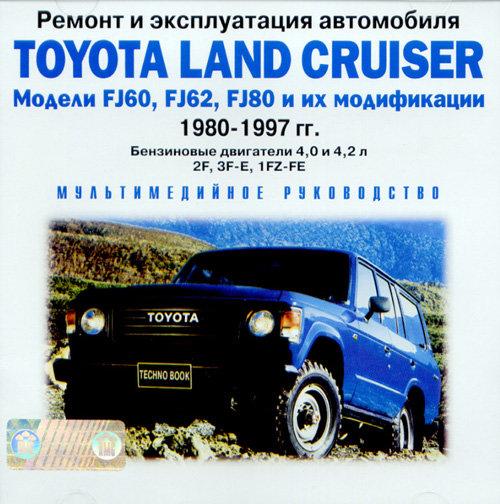 CD TOYOTA LAND CRUISER FJ 60 / FJ 80 1980-1997 бензин
