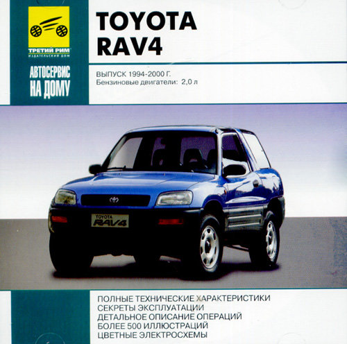 CD TOYOTA RAV4 1994-2000 бензин