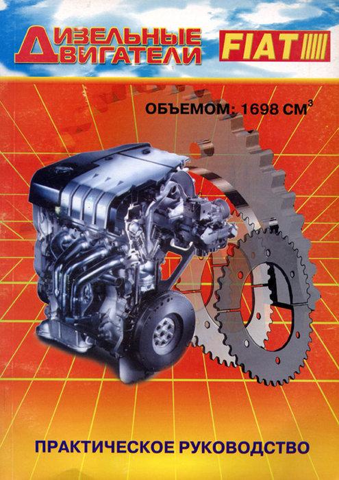 Дизельные двигатели FIAT Руководство по ремонту