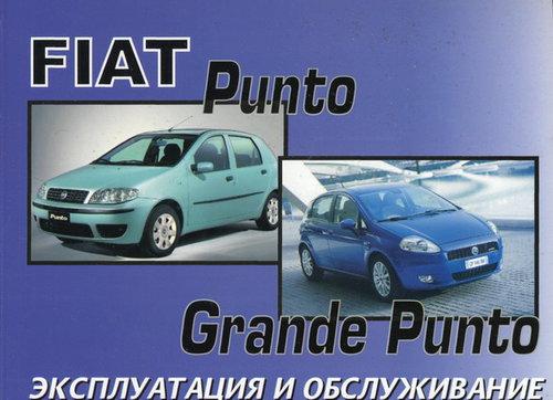 FIAT PUNTO / FIAT GRANDE PUNTO Инструкция по эксплуатации и техническому обслуживанию