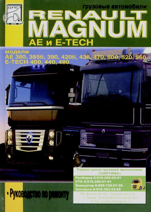 RENAULT MAGNUM AE, E-TECH Руководство по ремонту
