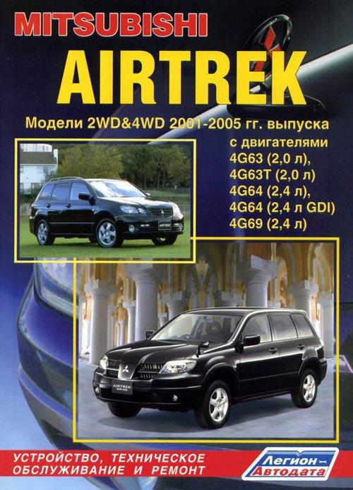 MITSUBISHI AIRTREK 2001-2005 бензин Пособие по ремонту и эксплуатации