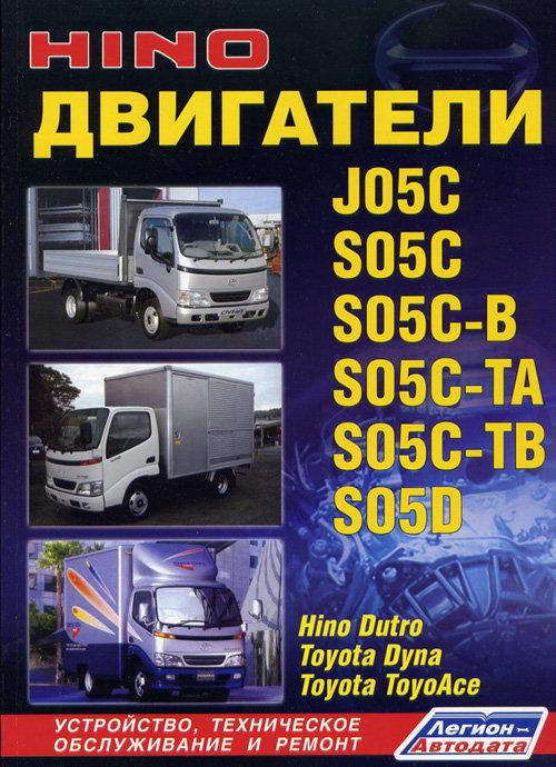 Руководство Двигатели HINO (ХИНО) J05C, S05C, S05C-B, S05C-TA, S05C-TB, S05D. Книга по ремонту