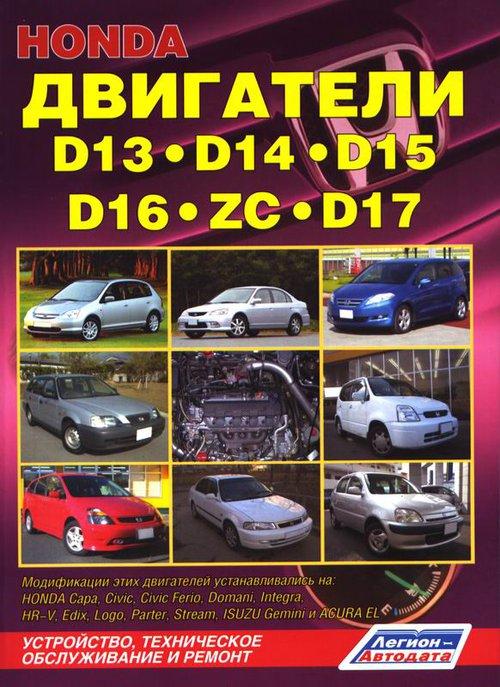 Двигатели HONDA D13, D14, D15, D16 (ZC), D17