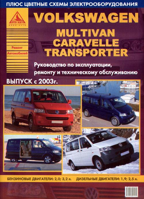 VOLKSWAGEN T5 / MULTIVAN / TRANSPORTER / CARAVELLE с 2003 бензин / дизель Пособие по ремонту и эксплуатации