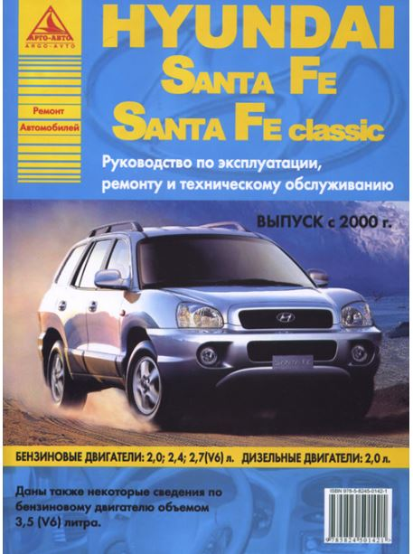 HYUNDAI SANTA FE / SANTA FE CLASSIC (Хенде Санта Фе Классик) с 2000 бензин / дизель Книга по ремонту и эксплуатации