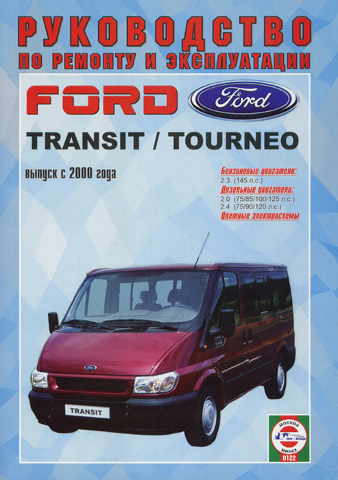 Инструкция FORD TRANSIT / TOURNEO (Форд Транзит) с 2000 бензин / дизель Пособие по ремонту и эксплуатации