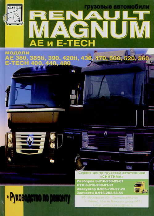 RENAULT MAGNUM AE, E-TECH Книга по ремонту