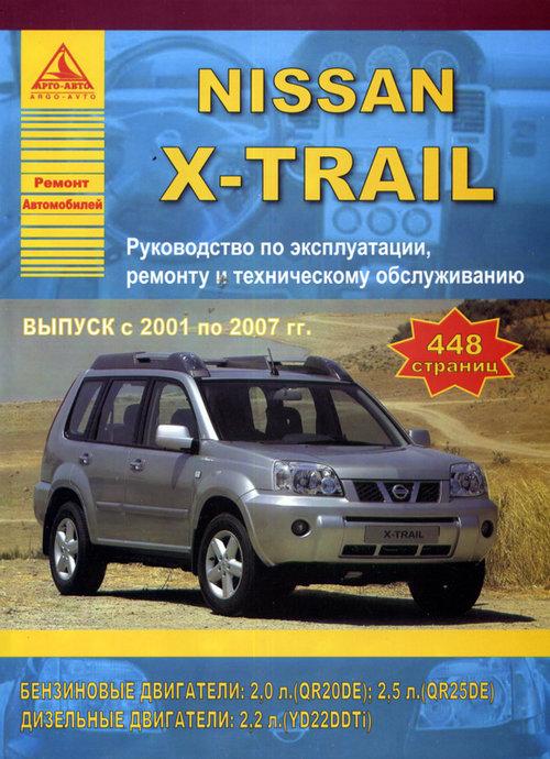 Книга NISSAN X-TRAIL (НИССАН ИКС-ТРЕЙЛ) 2001-2007 бензин / дизель Пособие по ремонту и эксплуатации