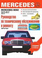 MERCEDES-BENZ 190, 190E (W 201) 1982-1994 бензин
