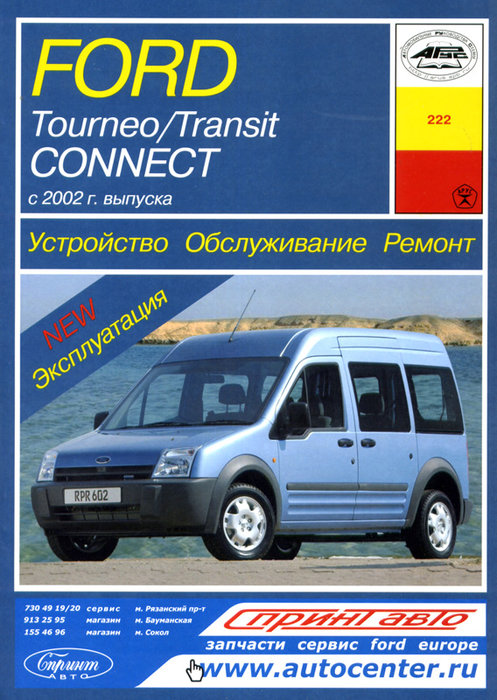 FORD TOURNEO CONNECT / TRANSIT CONNECT с 2002 бензин / дизель Пособие по ремонту и эксплуатации