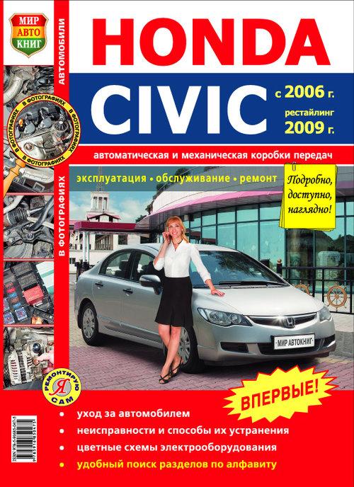 Руководство HONDA CIVIC (ХОНДА ЦИВИК) с 2006 и с 2009 бензин Пособие по ремонту и эксплуатации цветное