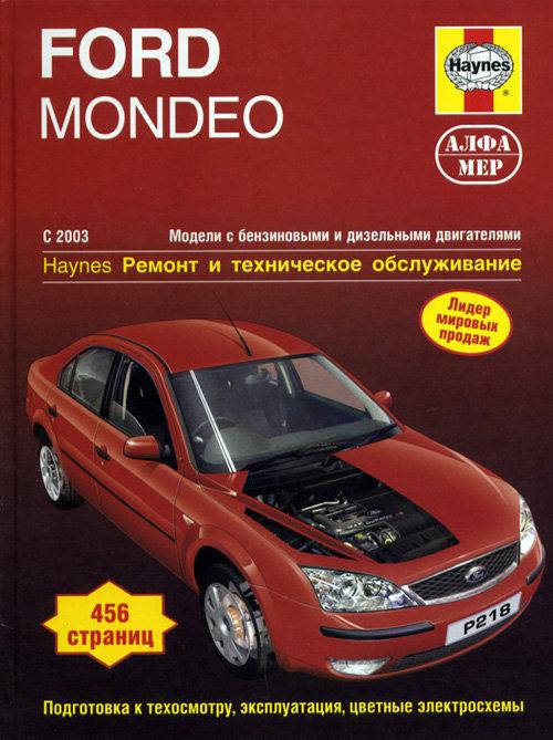 FORD MONDEO с 2003 бензин / турбодизель Пособие по ремонту и эксплуатации