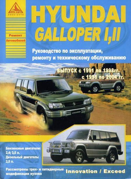 Руководство HYUNDAI GALLOPER I, II (Хендай Галлопер) 1991-2004 бензин / дизель Пособие по ремонту и эксплуатации