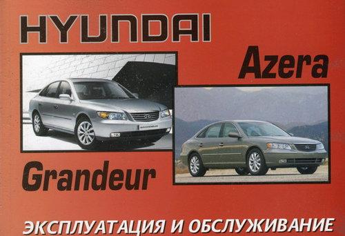 HYUNDAI AZERA с 2005 Инструкция по эксплуатации и техническому обслуживанию