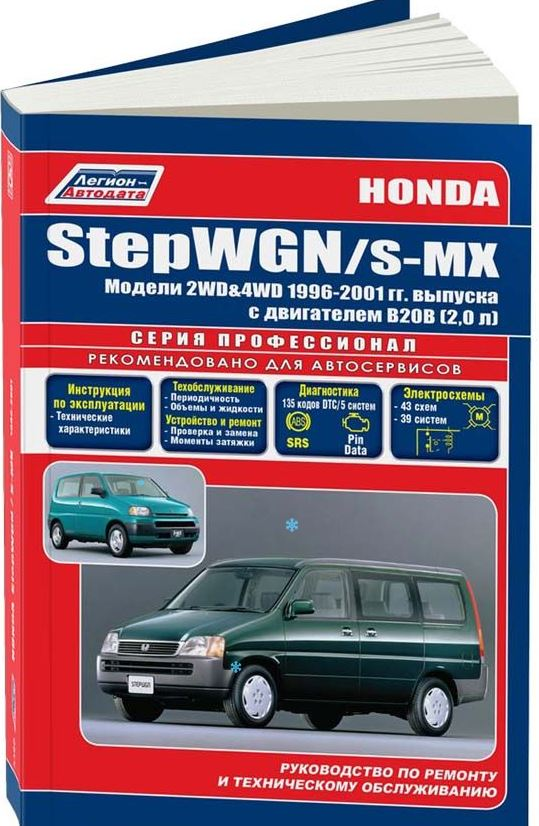 Книга HONDA STEPWGN / S-MX (Хонда Степвагон) 1996-2001 бензин Пособие по ремонту и эксплуатации