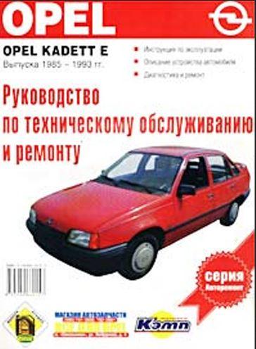 OPEL KADETT D 1985-1993 бензин Книга по ремонту