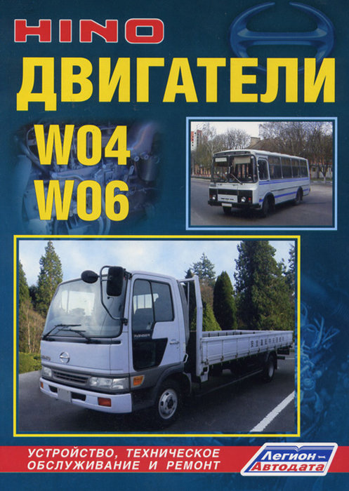 Двигатели HINO W04, W06