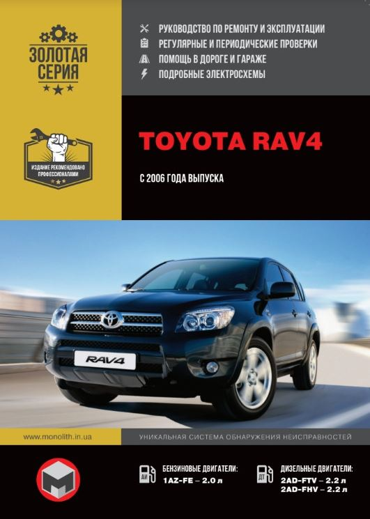 Книга TOYOTA RAV4 (Тойота РАВ 4) с 2006 бензин / дизель Пособие по ремонту и эксплуатации