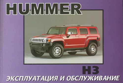 HUMMER H3 Руководство по эксплуатации и техническому обслуживанию