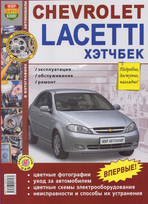 CHEVROLET LACETTI Хетчбек с 2004 бензин Цветное руководство по ремонту и эксплуатации