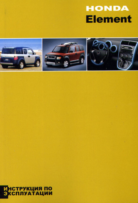 HONDA ELEMENT с 2003 бензин Руководство по эксплуатации и техническому обслуживанию