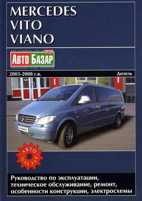 MERCEDES VITO / VIANO 2003-2008 дизель Книга по ремонту и эксплуатации