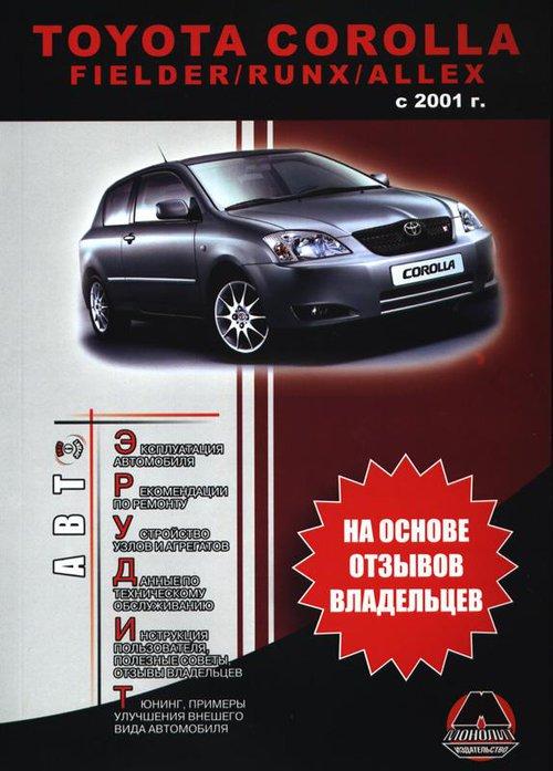 TOYOTA COROLLA / FIELDER / RUNX / ALLEX с 2001 бензин / дизель Инструкция по эксплуатации